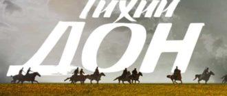 """Краткое описание серий сериала """"Тихий Дон"""" на канале Россия-1"""