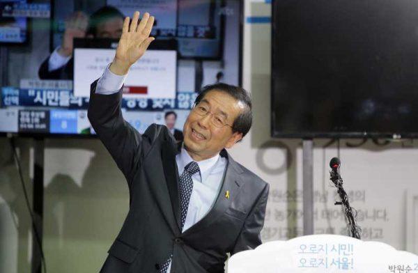 Пак Вонг Сун